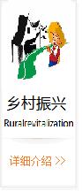 产业-乡村.png